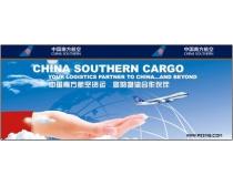 中国南方航空货运宣传广告