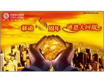 中国移动10周年庆典海报