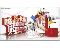 国庆购物海报设计