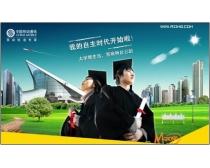 中国移动动感地带宣传海报