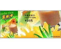 玉米汁飲料廣告