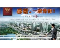 商务楼房地产广告