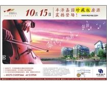 丰泽嘉园房产广告