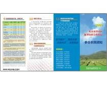 农村合作医疗四折页