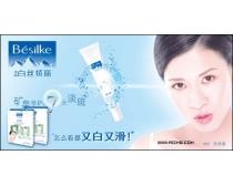白丝娇丽化妆品广告