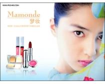 梦妆化妆品广告psd分层素材