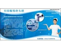 医院耳鼻喉科医疗广告