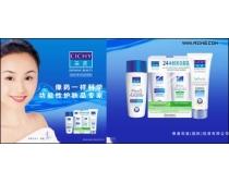 采资化妆品广告2