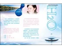 H2O香水画册内页