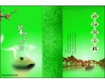 水仙阁茶楼画册设计