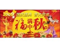 超市国庆中秋吊旗
