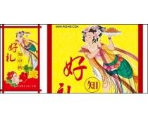 中秋节超市吊牌设计