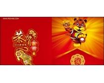 2010年邮政贺卡模板