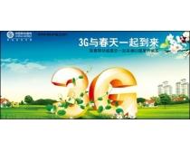中国移动G3海报