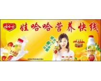 娃哈哈营养快线广告