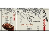 餐厅菜谱单页