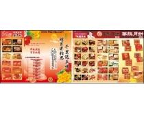 邮政超市月饼广告