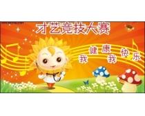 葵花药业喷绘广告