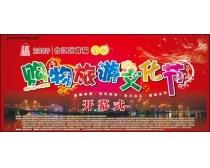 旅游文化节开幕海报