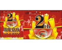周年店庆海报