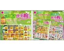 超市活动促销传单