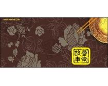 玫瑰花底纹菜谱封面