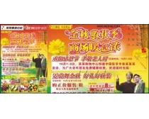 重阳节超市宣传单