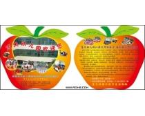 幼儿园广告设计