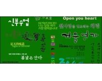 韓文寫真字模