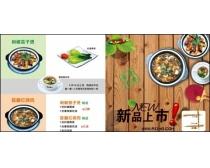 东方味王菜谱画册1