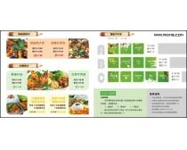 东方味王菜谱画册2