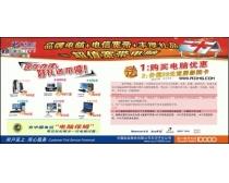 电信宽带促销活动海报