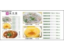 A4活页菜谱5