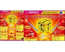 苏宁电器国庆促销海报设计