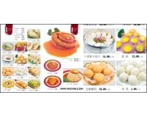 鲍翅宴菜谱模板17