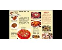 云龙湾菜谱11