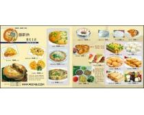 国君府菜谱模板12