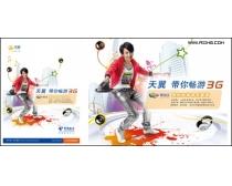 中国电信天翼海报