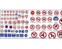 安全交通标志