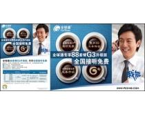 全球通88套餐广告设计