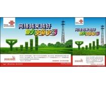 中国联通户外广告设计
