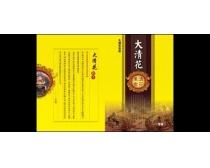 大清花美食菜谱封面