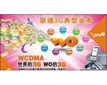 中国联通3G海报