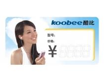 手机标价卡设计