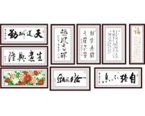传统书法矢量素材