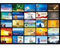 25款企业宣传模板