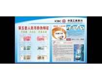 第五套人民币防伪宣传海报