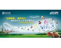 中国移动宣传单