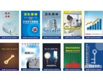 企业生产管理标牌