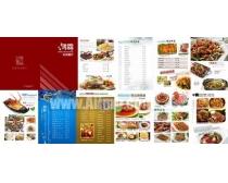 鸿霖时尚餐厅菜谱设计